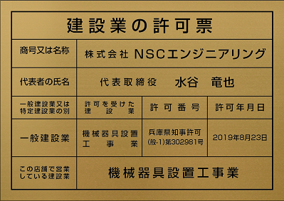 license of Machinery, equipment, and facility work