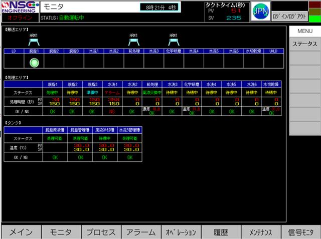 NSCエンジニアリングのPLCソフト設計:タッチパネル画面(例)
